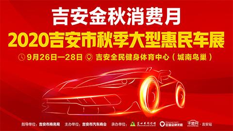 2020吉安秋季大型车展