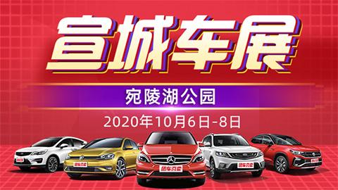 2020第四屆宣城惠民車展