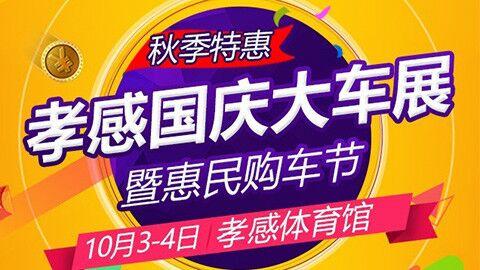 2020孝感国庆大车展