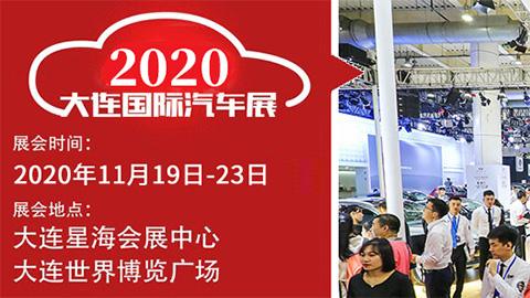 2020(第二十五屆)大連國際汽車展覽會