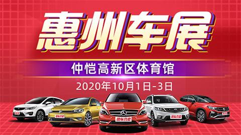 2020惠州第二十八届惠民团车节