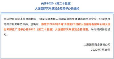 通知:8月大连国际汽车展延期至11月举办