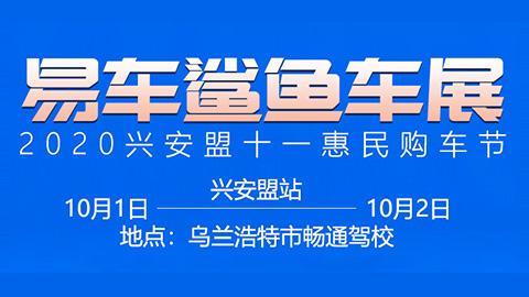2020易车鲨鱼车展兴安盟十一惠民购车节