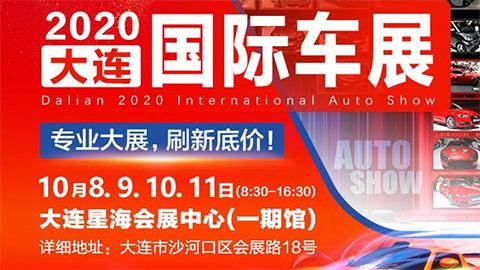 2020大连十一国际车展
