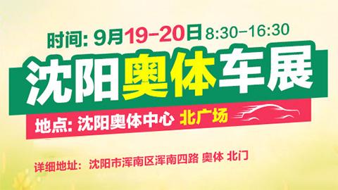 2020沈阳奥体车展(9月)