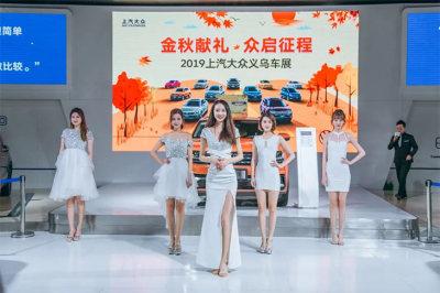 买车等11月义乌汽车文化节,全年价更低