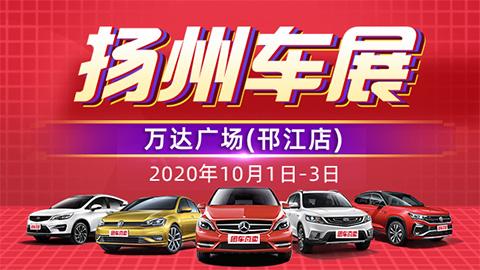 2020扬州第二十二届惠民团车节