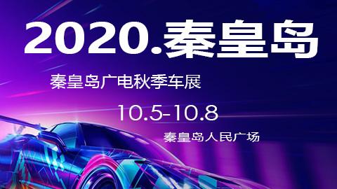 2020秦皇岛十一广电秋季车展