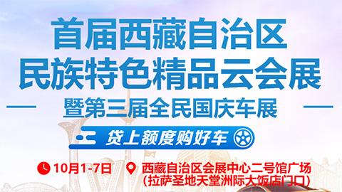 2020首屆西藏自治區第三屆全民國慶車展