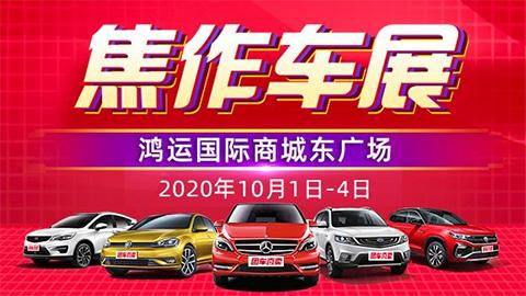 2020焦作首届豫北汽车国际博览会