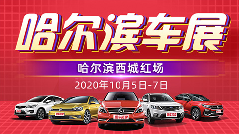 2020第三十四届哈尔滨惠民车展