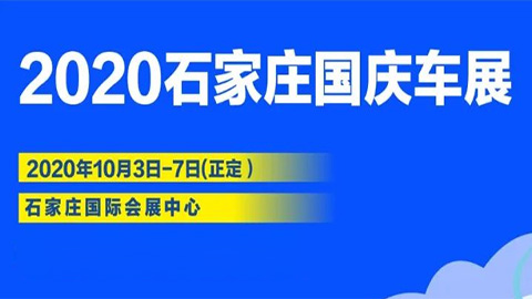 2020石家庄国庆车展