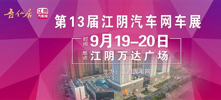 2020第13届江阴汽车网秋季车展