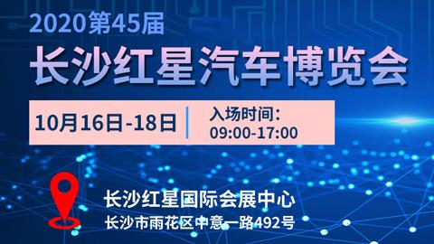 2020第45届长沙红星汽车博览会
