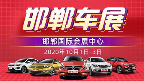 2020团车(邯郸)第三届汽车展览会