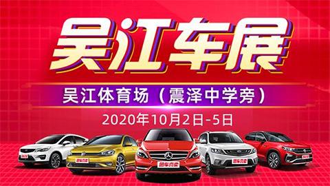 2020吴江第九届惠民团车节暨首届汽车消费节