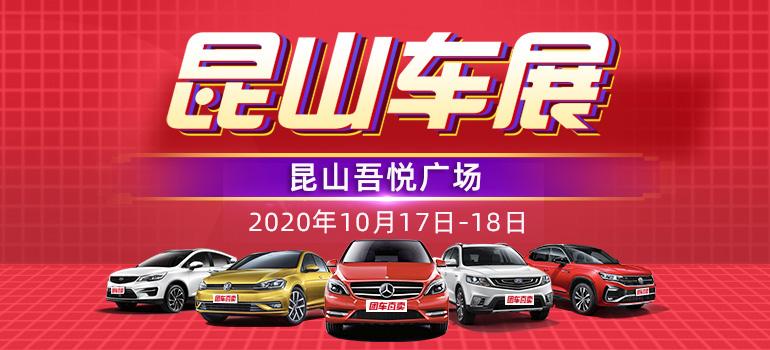 2020昆山第十七届惠民团车节