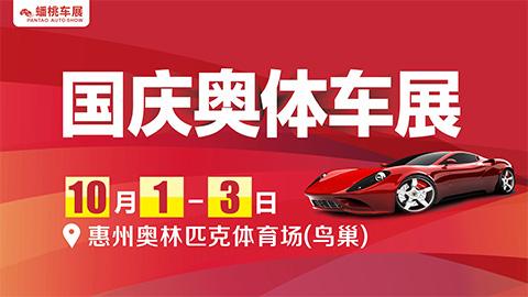 2020十一国庆惠州奥体车展
