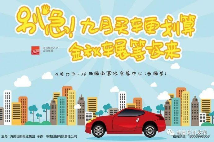 2020海报集团金秋车展17日开幕 全媒体平台开启网络直播