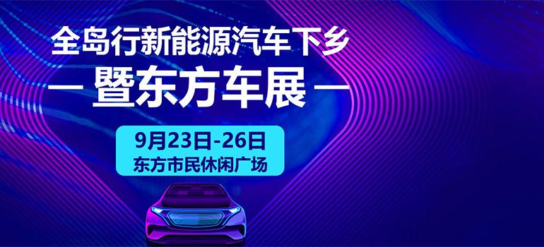 2020全岛行新能源汽车下乡暨东方车展