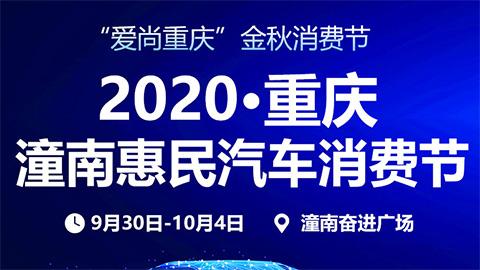 2020潼南惠民汽车消费节