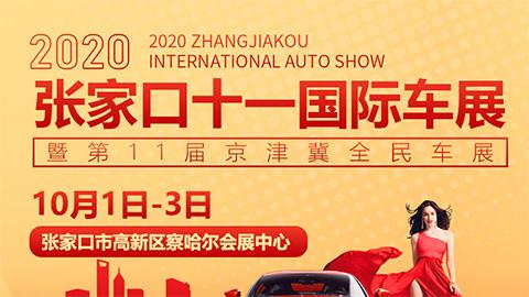 2020张家口十一国际车展