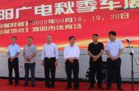2020濮阳广电秋季车展盛大开幕