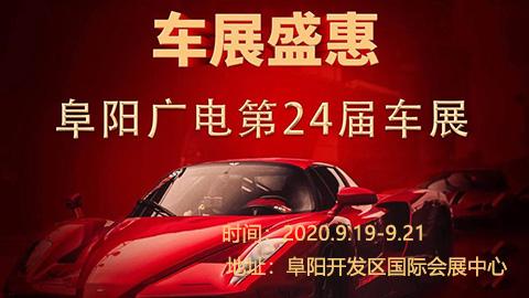 2020阜阳广电秋季车展