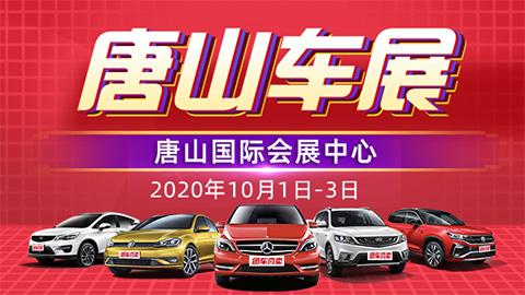 2020唐山第十四届惠民团车节
