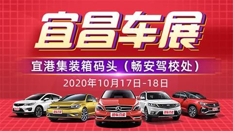 2020第二十三届宜昌惠民车展