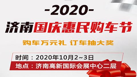 2020济南国庆惠民购车节