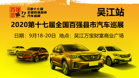 2020(第十七届)全国百强县市汽车巡展吴江站
