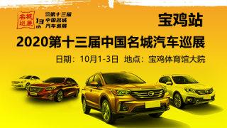 2020(第十三届)中国名城汽车巡展宝鸡站