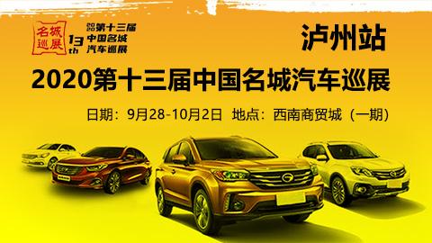 2020(第十三届)中国名城汽车巡展泸州站