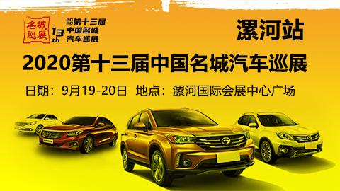 2020(第十三届)中国名城汽车巡展漯河站