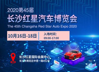 2020长沙红星车展10月16日-18日盛大开幕