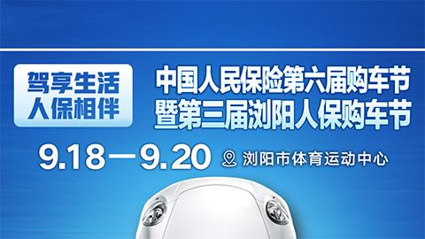 2020中国人民保险第六届购车节暨第三届浏阳人保购车节