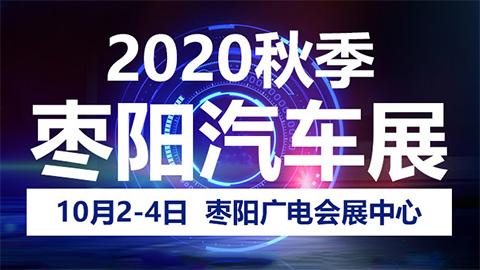 2020枣阳秋季汽车展