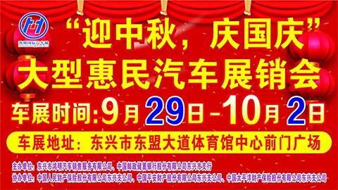 """2020""""迎中秋,庆国庆""""东兴大型惠民汽车展"""
