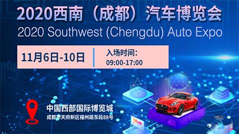 2020西南(成都)汽车博览会