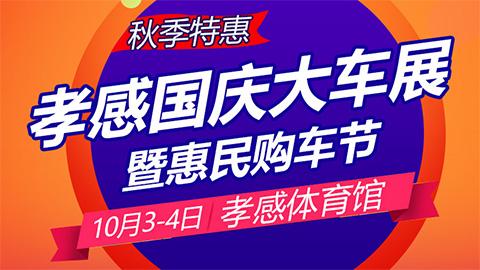 2020孝感国庆大车展暨惠民购车节