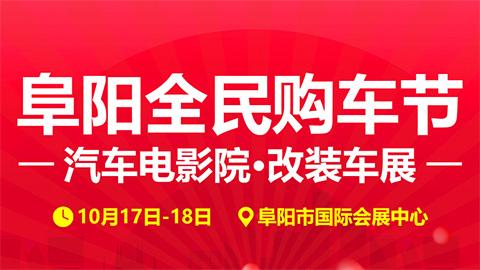 2020阜阳全民购车节·汽车电影院·改装车展