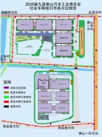 2020佛山国际车展攻略:佛山五区市民轻松抵达潭洲展馆看车展!