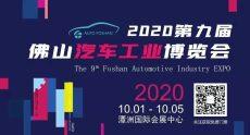 2020佛山国际车展预约门票进入最后阶段,票量不多了!