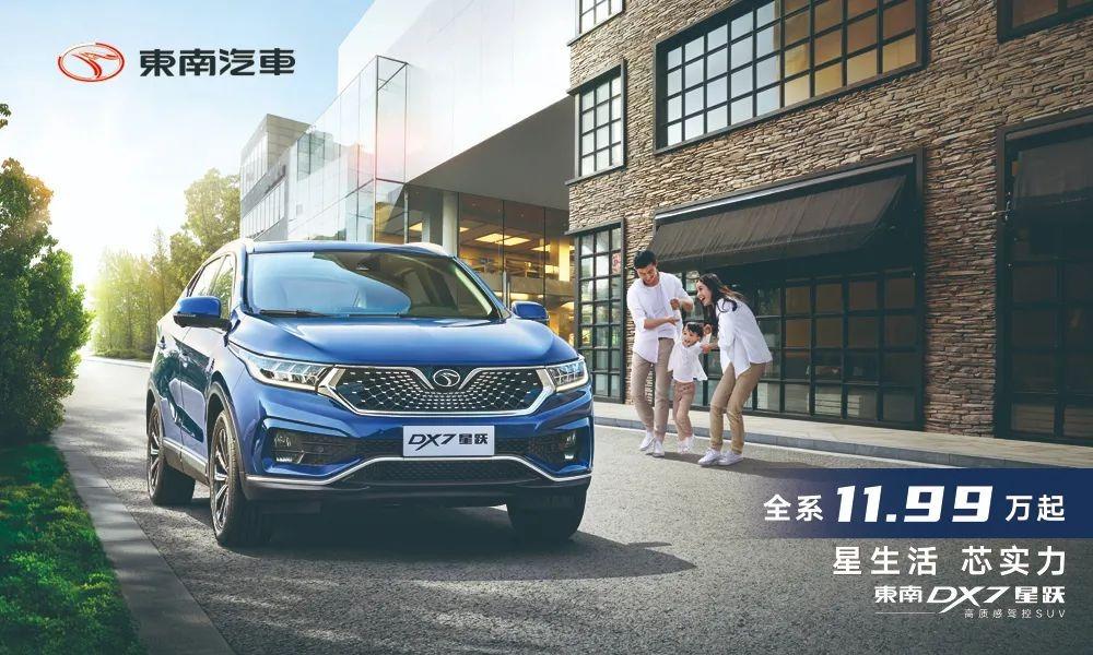 泉州国际车展东南DX7优惠