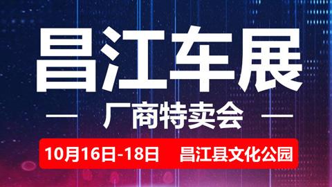 2020全岛行新能源汽车下乡暨昌江车展