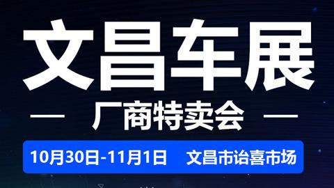 2020全岛行新能源汽车下乡暨文昌车展