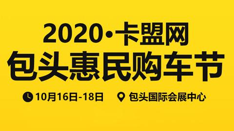 2020卡盟網包頭惠民購車節