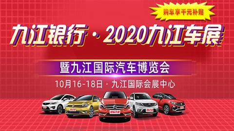 九江銀行2020九江車展暨九江國際汽車博覽會
