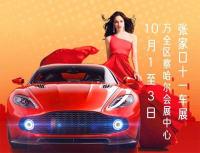 10月1日-3日!张家口十一国际车展多重优惠等你来